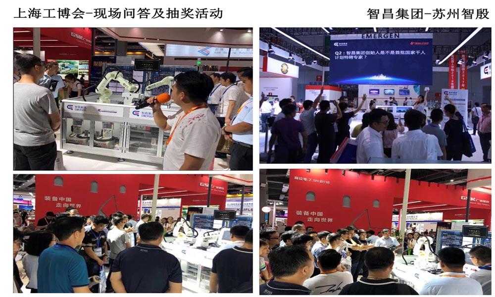 CIIF 上海工博会苏州智殷自动化现场采访-1